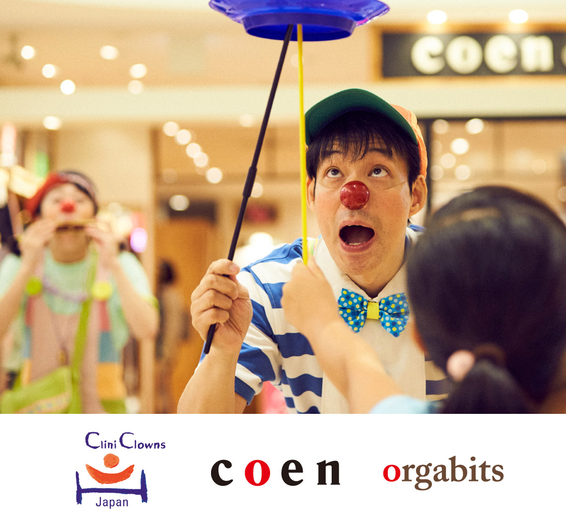 NPO CliniClowns Japan × coen × orgabits